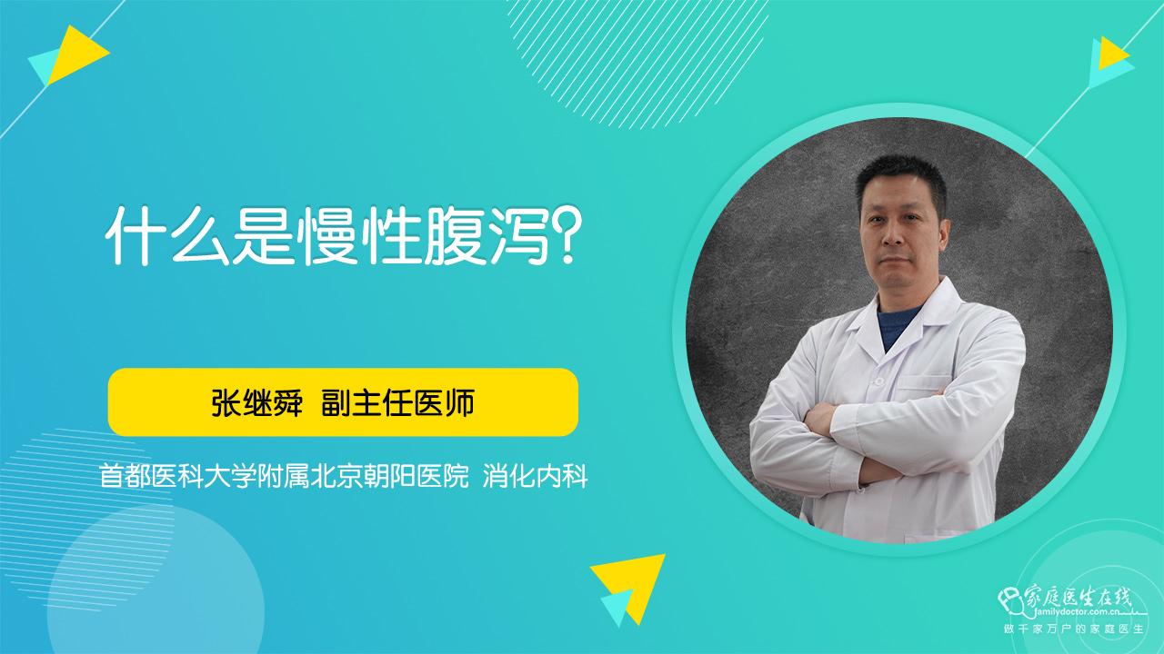 什么是慢性腹泻?