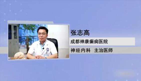 成都癫痫病医院专家讲述癫痫治疗过程中需要注意的问题
